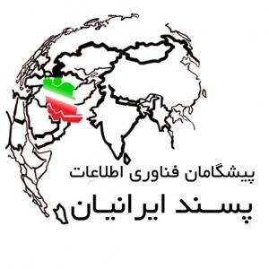 پیشگامان فناوری اطلاعات پسند ایرانیان